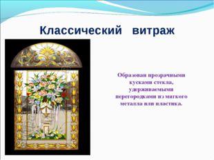 Классический витраж Образован прозрачными кусками стекла, удерживаемыми перег