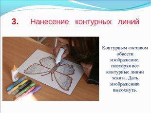 3. Нанесение контурных линий Контурным составом обвести изображение, повторяя