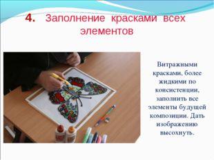4. Заполнение красками всех элементов Витражными красками, более жидкими по к