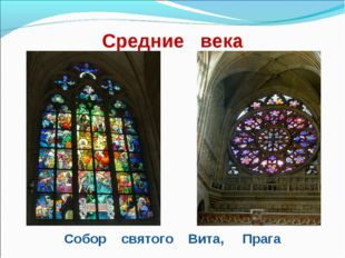 Средние века Собор святого Вита, Прага