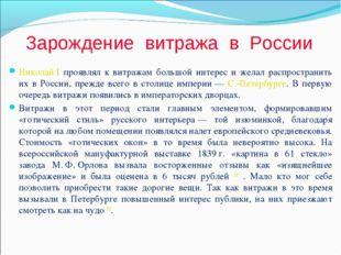 Зарождение витража в России Николай I проявлял к витражам большой интерес и ж