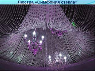 Люстра «Симфония стекла»