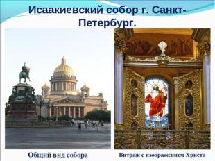 Исаакиевский собор г. Санкт- Петербург. Общий вид собора Витраж с изображение