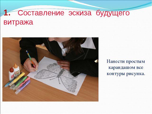 1. Составление эскиза будущего витража Нанести простым карандашом все контуры...