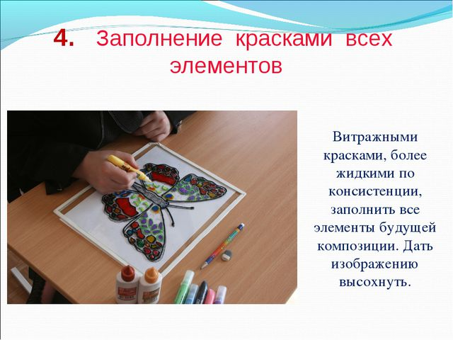 4. Заполнение красками всех элементов Витражными красками, более жидкими по к...