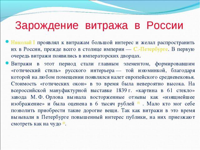 Зарождение витража в России Николай I проявлял к витражам большой интерес и ж...
