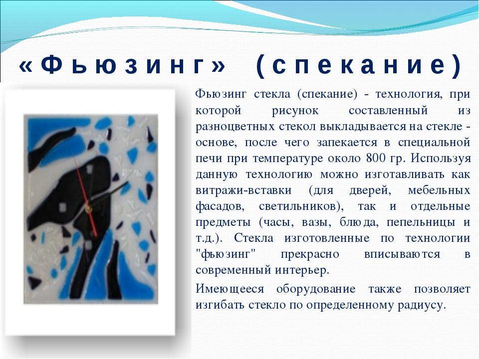 « Ф ь ю з и н г » ( с п е к а н и е ) Фьюзинг стекла (спекание) - технология,...