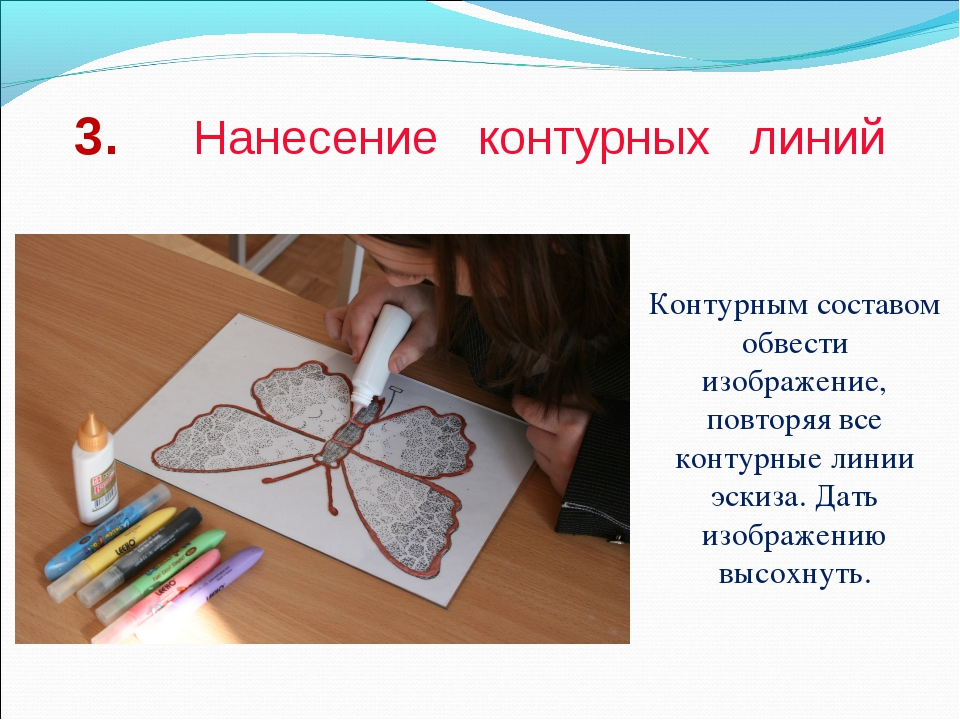 3. Нанесение контурных линий Контурным составом обвести изображение, повторяя...