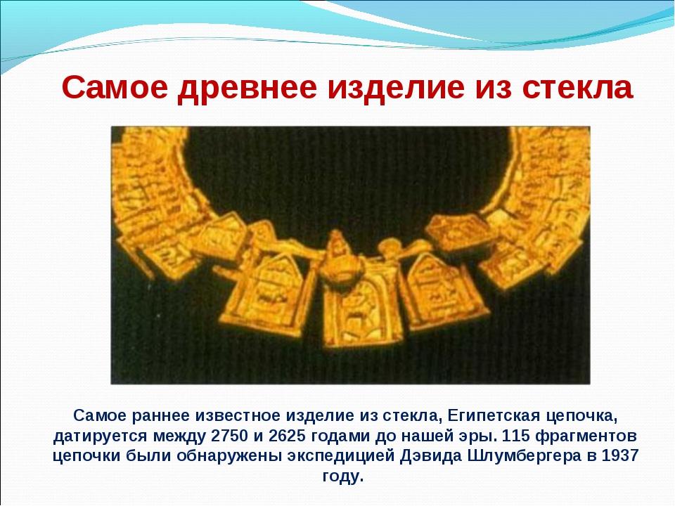 Самое древнее изделие из стекла Самое раннее известное изделие из стекла, Еги...