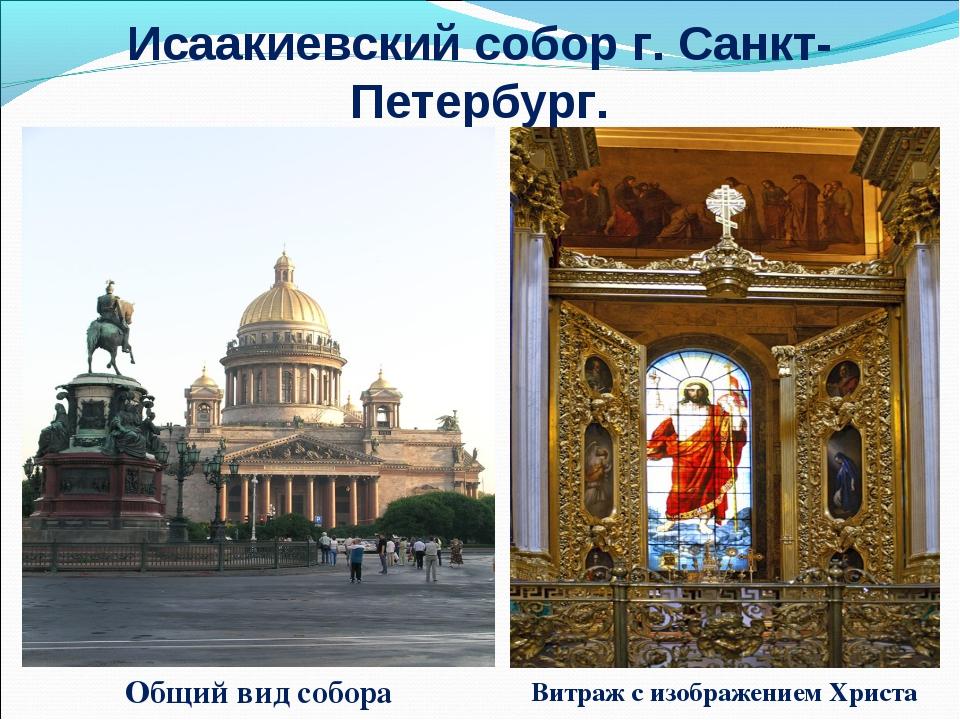 Исаакиевский собор г. Санкт- Петербург. Общий вид собора Витраж с изображение...