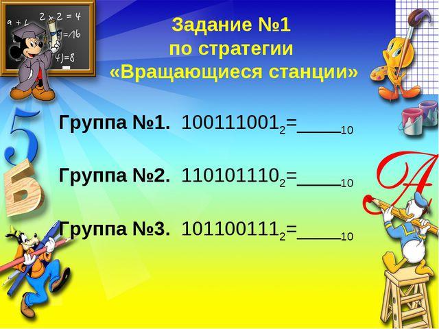 Задание №1 по стратегии «Вращающиеся станции» Группа №1. 1001110012=____10 Гр...