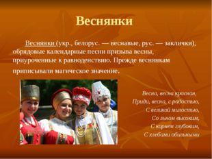 Веснянки Веснянки (укр., белорус. — веснавые, рус. — заклички), обрядовые кал