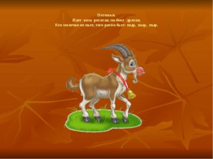 Потешки. Идет коза рогатая, по боку дратая, Кто молочко не пьет, того рогом б