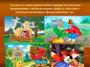 Сказка-это повествовательное народно-поэтическое произведение о вымышленных