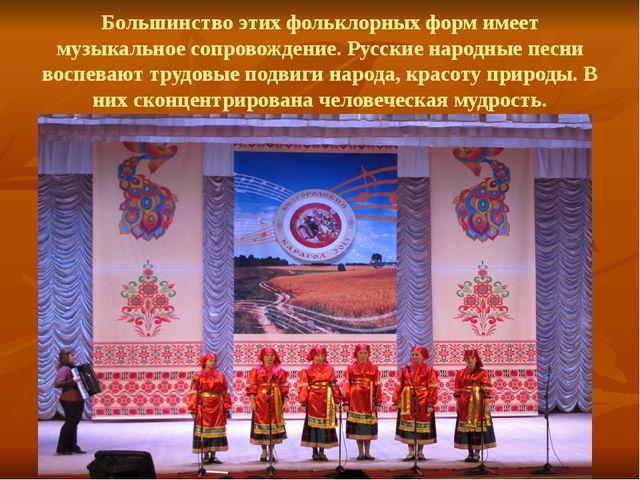 Большинство этих фольклорных форм имеет музыкальное сопровождение. Русские на...