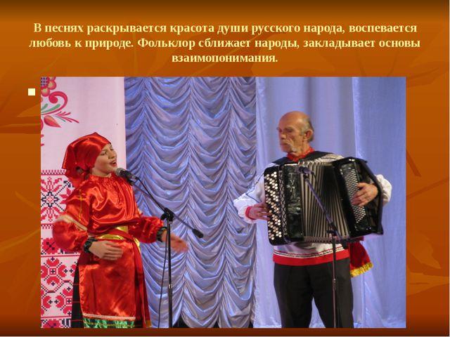В песнях раскрывается красота души русского народа, воспевается любовь к прир...