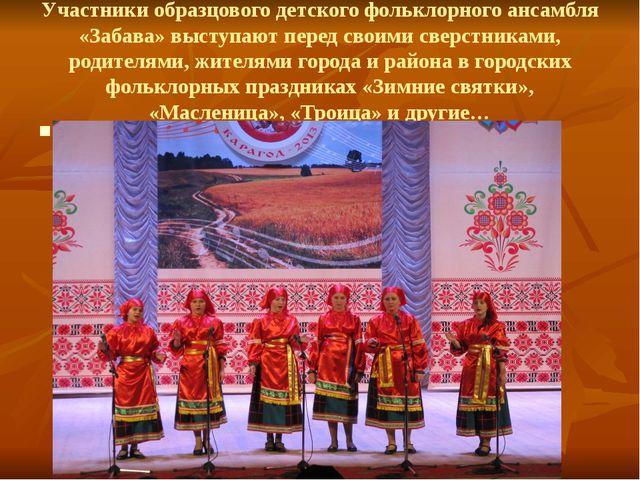 Участники образцового детского фольклорного ансамбля «Забава» выступают перед...