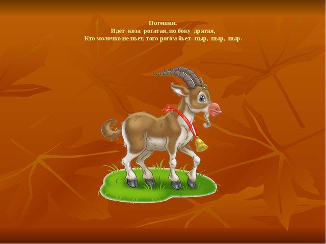 Потешки. Идет коза рогатая, по боку дратая, Кто молочко не пьет, того рогом б...
