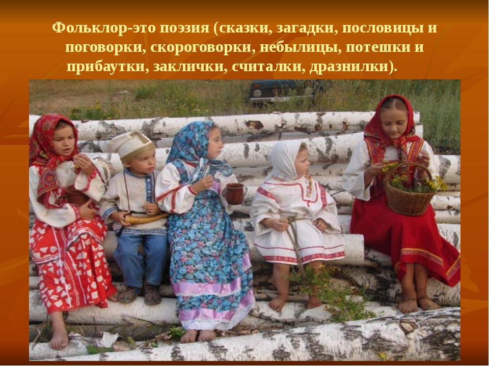 Фольклор-это поэзия (сказки, загадки, пословицы и поговорки, скороговорки, не...