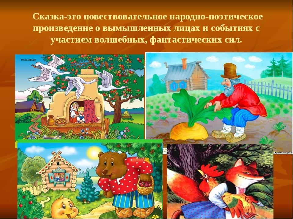 Сказка-это повествовательное народно-поэтическое произведение о вымышленных...