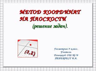 МЕТОД КООРДИНАТ НА ПЛОСКОСТИ (решение задач). Геометрия 9 класс. Учитель Доне