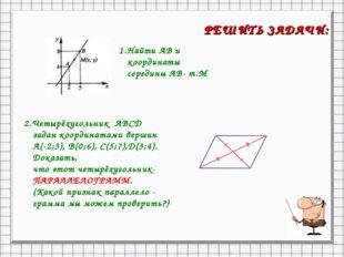 1.Найти АВ и координаты середины АВ- т.М 2.Четырёхугольник АВСD задан координ