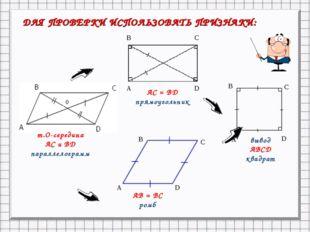 ДЛЯ ПРОВЕРКИ ИСПОЛЬЗОВАТЬ ПРИЗНАКИ: т.О-середина АС и ВD параллелограмм вывод