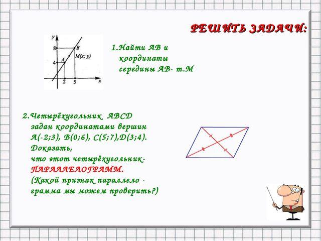 1.Найти АВ и координаты середины АВ- т.М 2.Четырёхугольник АВСD задан координ...