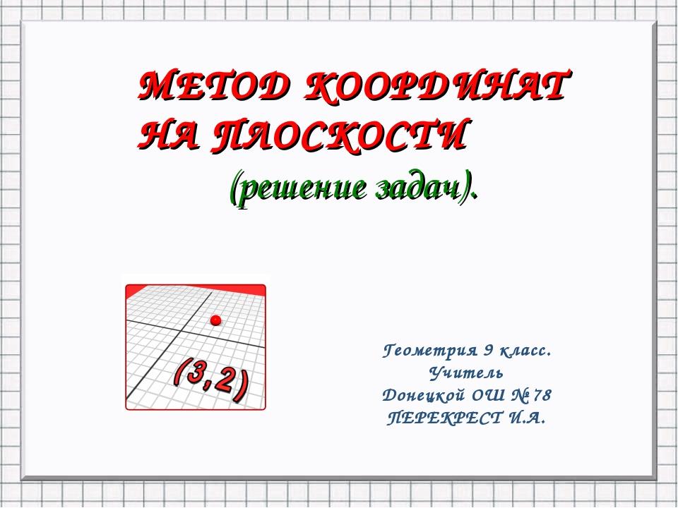 МЕТОД КООРДИНАТ НА ПЛОСКОСТИ (решение задач). Геометрия 9 класс. Учитель Доне...