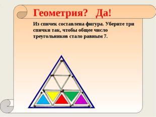 Из спичек составлена фигура. Уберите три спички так, чтобы общее число треуг