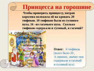 Чтобы проверить принцессу, хитрая королева положила ей на кровать 20 тюфяков