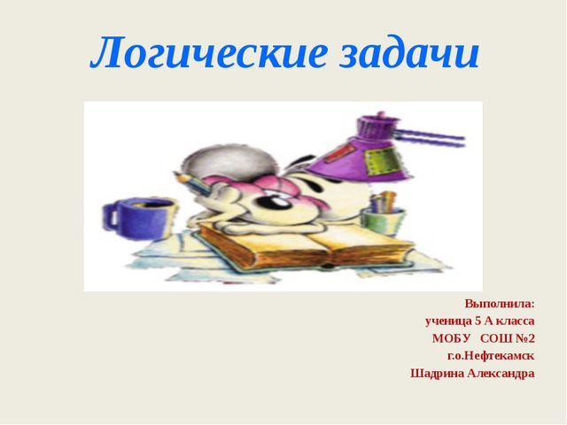 Выполнила: ученица 5 А класса МОБУ СОШ №2 г.о.Нефтекамск Шадрина Александра Л...