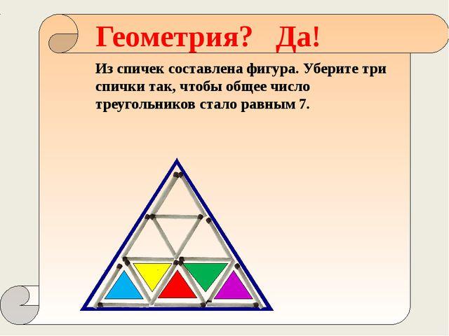 Из спичек составлена фигура. Уберите три спички так, чтобы общее число треуг...