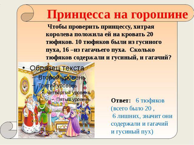 Чтобы проверить принцессу, хитрая королева положила ей на кровать 20 тюфяков...