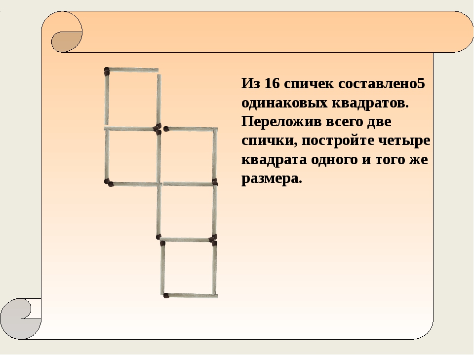 Из 16 спичек составлено5 одинаковых квадратов. Переложив всего две спички, п...