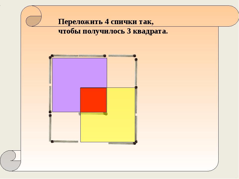 Переложить 4 спички так, чтобы получилось 3 квадрата.