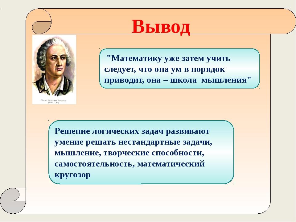 Вывод Решение логических задач развивают умение решать нестандартные задачи,...