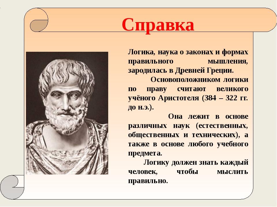 Логика, наука о законах и формах правильного мышления, зародилась в Древней...