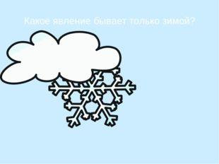 Какое явление бывает только зимой?