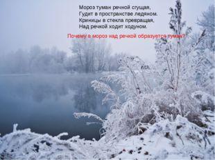 Мороз туман речной сгущая, Гудит в пространстве ледяном. Криницы в стекла пре