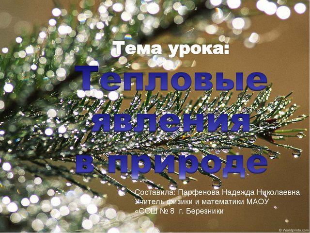 Составила: Парфенова Надежда Николаевна Учитель физики и математики МАОУ «СОШ...