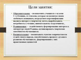 Цели занятия: Образовательная – познакомить учащихся с музами С.А.Есенина, с