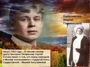 Август 1912 года.…В письме своему другу Григорию Панфилову Сергей Есенин пиш