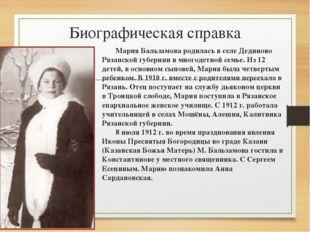 Факты биографии Своему другу Григорию ПанфиловуС. Есенин писал: «Она познак