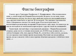 Факты биографии Встречи С. Есенина и М. Бальзамовой стали предметом обсужден