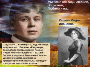 Лидия Ивановна, сама того не подозревая, сыграла особую роль в творчестве поэ
