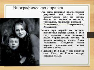 Волкова О.В. Весна 1917 года. Сергей Есенин пришёл в редакцию газеты «Дело на