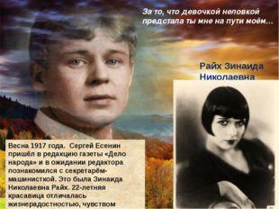 Факты биографии Осенью 1921 года Зинаида попала в студию к Всеволоду Мейерхол