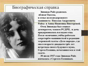 Есенин посвятил Зинаиде Райх стихотворение «Письмо к женщине» (1924 г.) Вы по