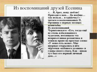 Волкова О.В. 1920 год. Есенин познакомился и подружился с поэтессой и перевод